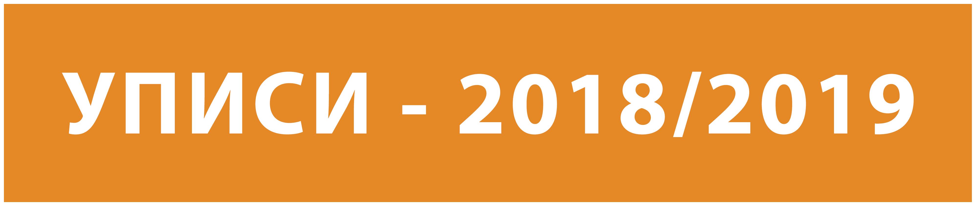 Уписи - 2018/2019